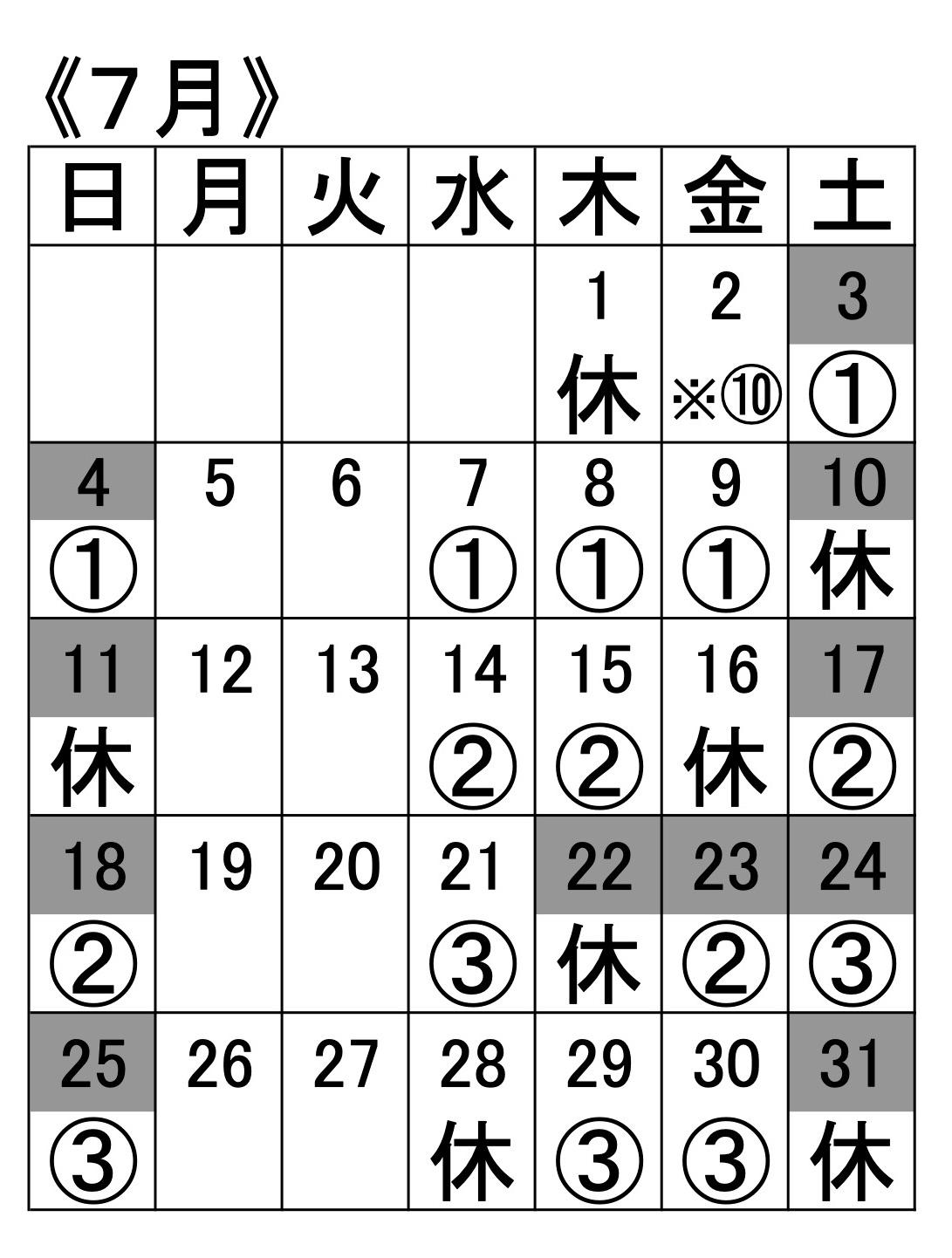 福山クラスの7月のスケジュール