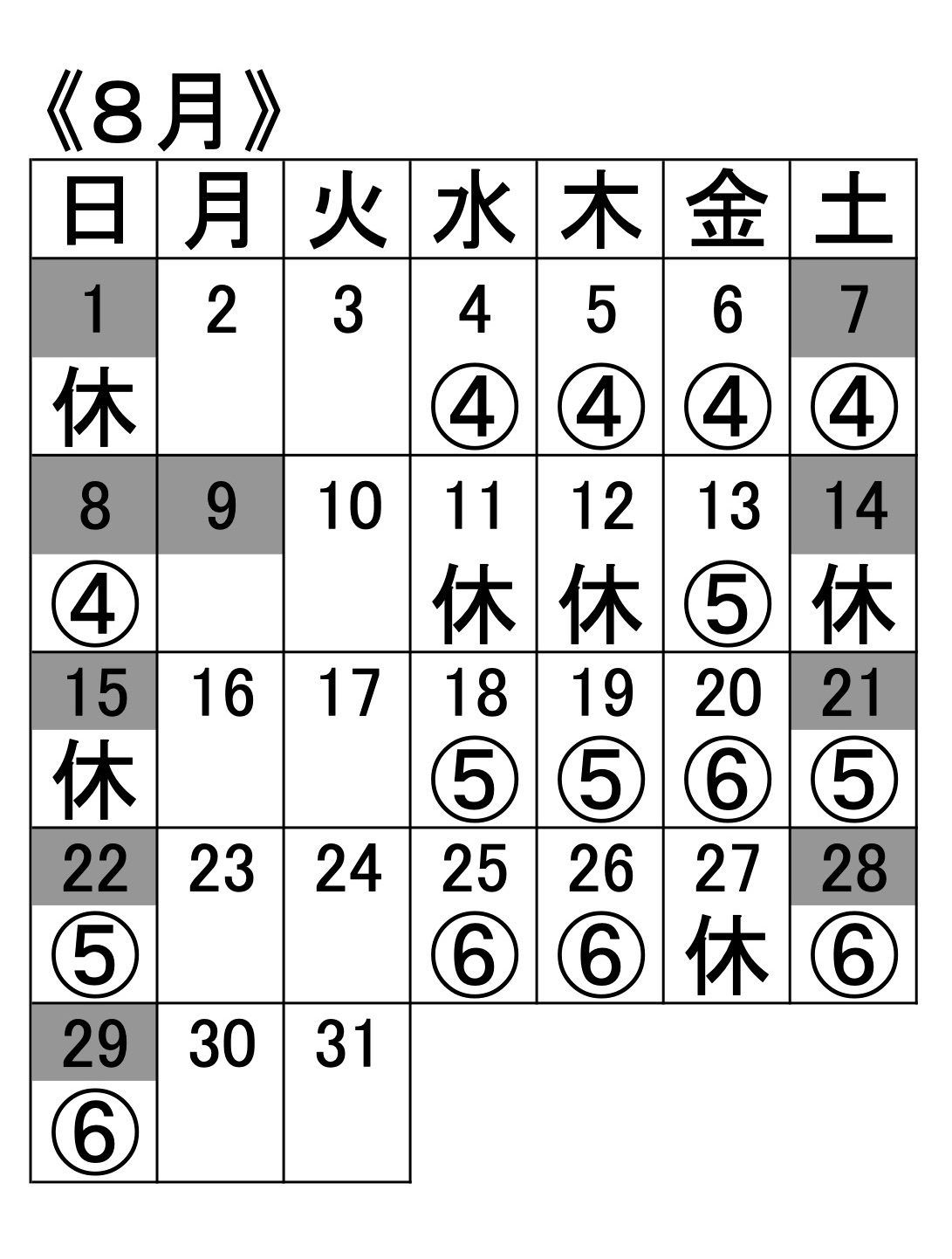 福山クラスの8月のスケジュール