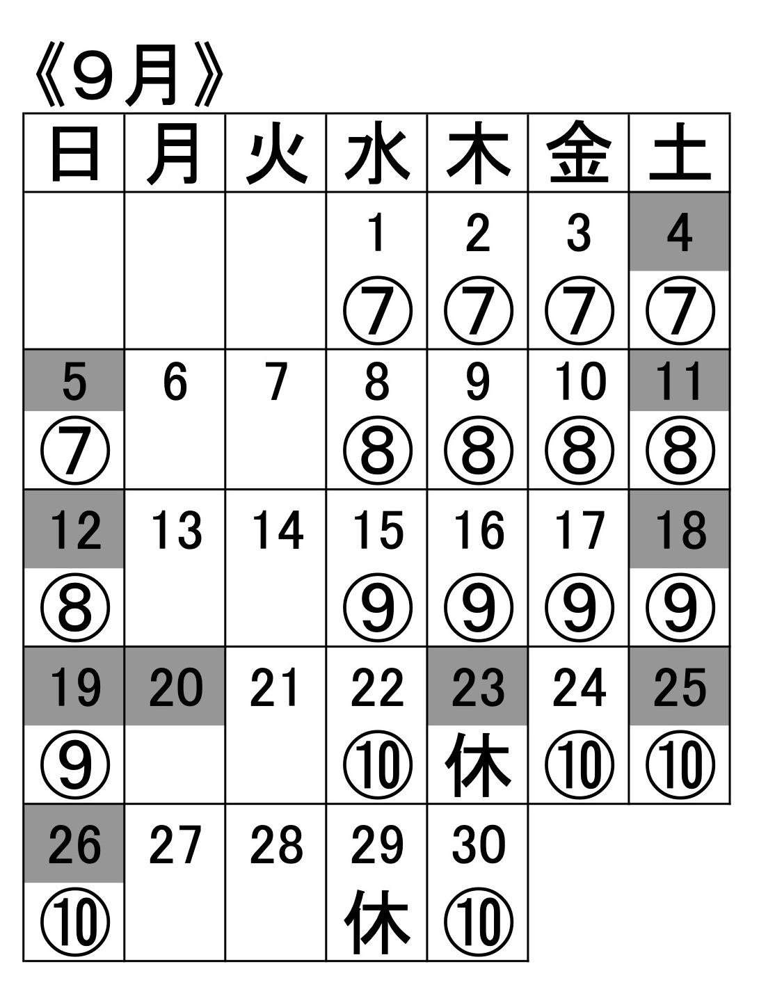 福山クラスの9月のスケジュール