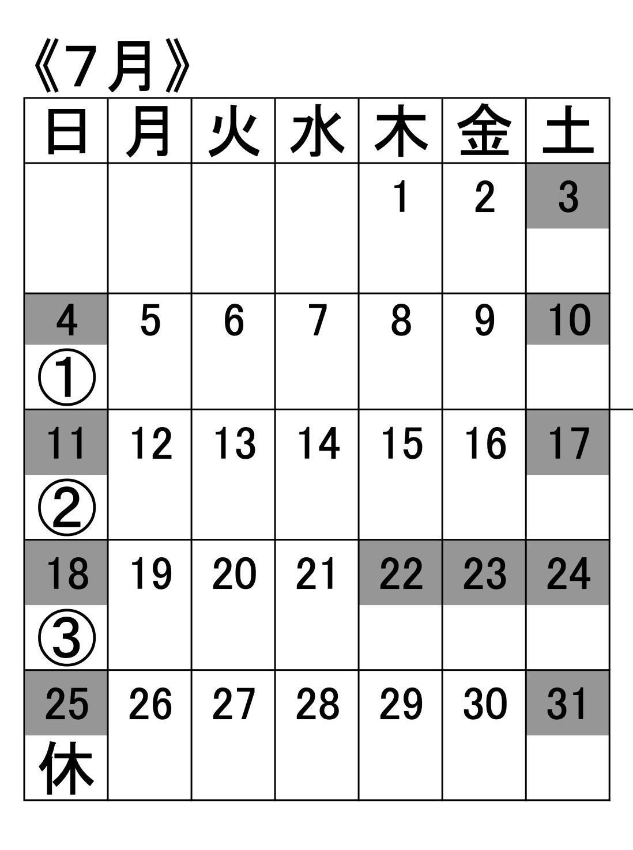 川見クラスの7月のスケジュール