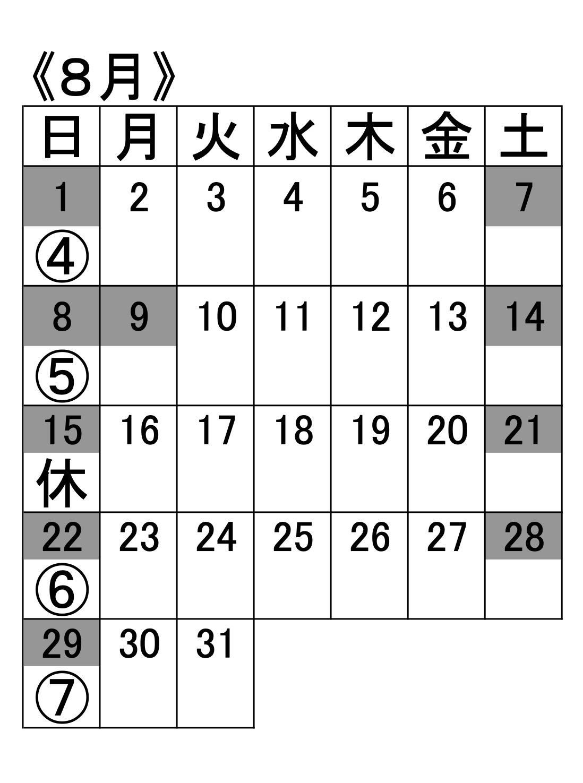川見クラスの8月のスケジュール