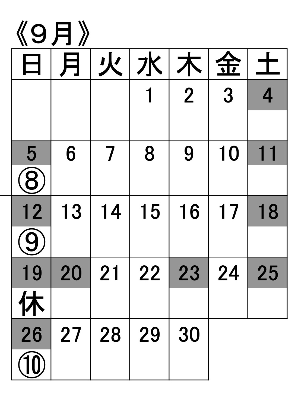 川見クラスの9月のスケジュール