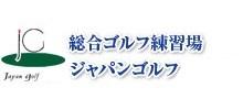 ジャパンゴルフスクール