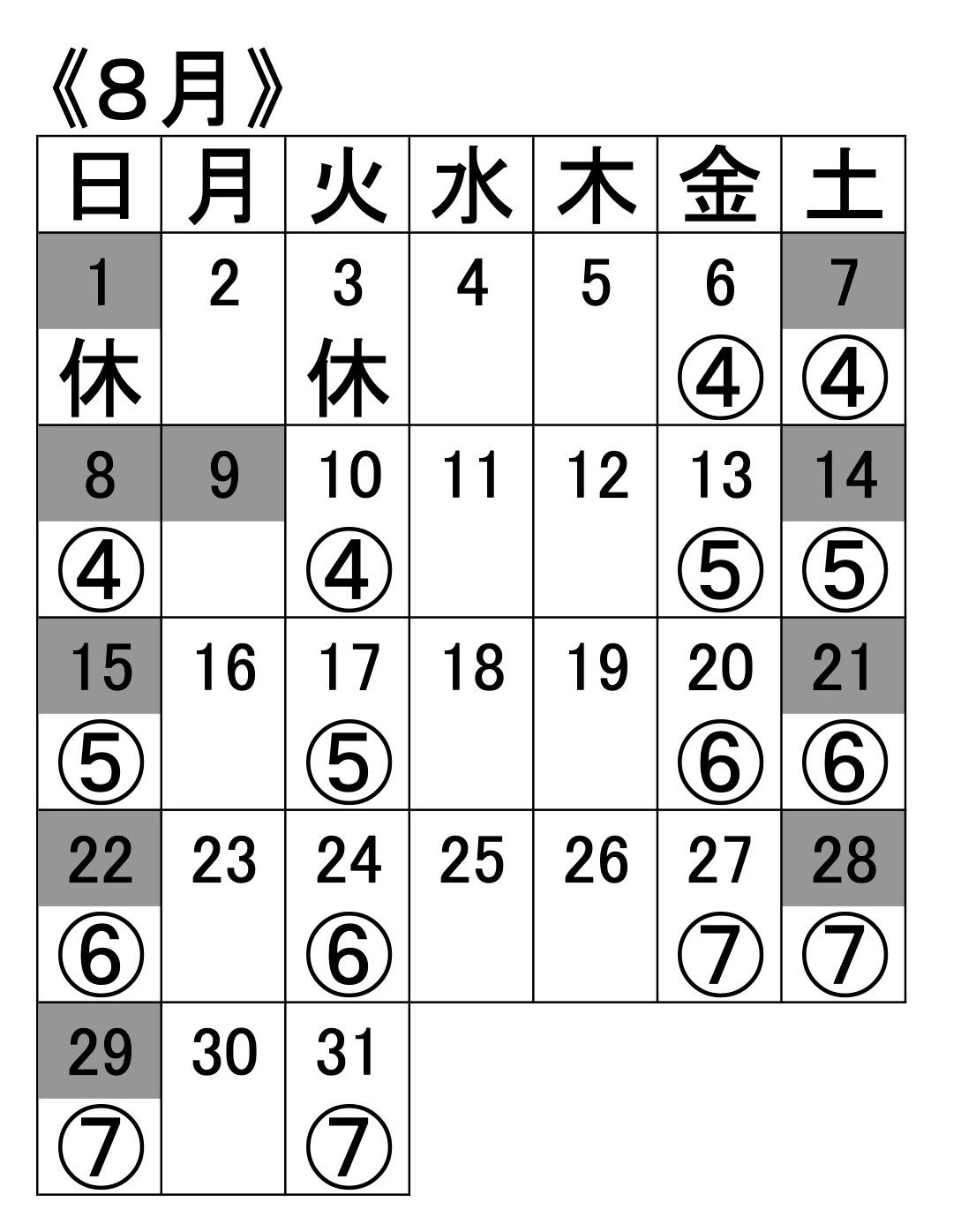 小野クラスの8月のスケジュール
