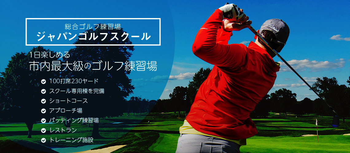 練習 コロナ 場 ゴルフ コロナ禍に自宅に練習場をDIYしたアマチュアゴルファーを直撃!「スコアは変わってません(笑)」